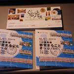 東京ミュージアムぐるっとパス(2015)