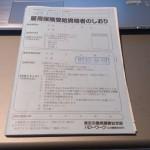求職申込み(受給資格決定)