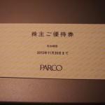 パルコ(8251)の株主優待