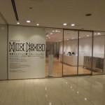 東京オペラシティアートギャラリーへ行く