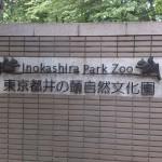 井の頭自然文化園へ行く