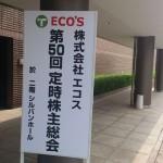 第50回エコス株主総会(2015)