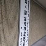第4回ゲームカード・ジョイコホールディングス株主総会(2015)