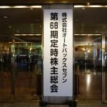 第68回オートバックスセブン株主総会(2015)