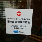 第11回PGMホールディングス株主総会(2015)