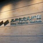 三井記念美術館へ行く