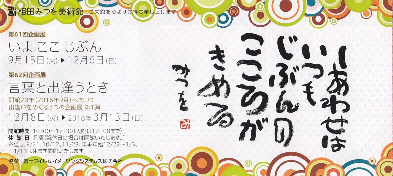 相田みつを美術館チケット