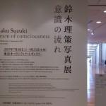 東京オペラシティアートギャラリーへ行く2