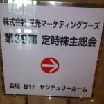 第39回三光マーケティングフーズ株主総会(2015)