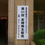 第31回明光ネットワークジャパン株主総会(2015)
