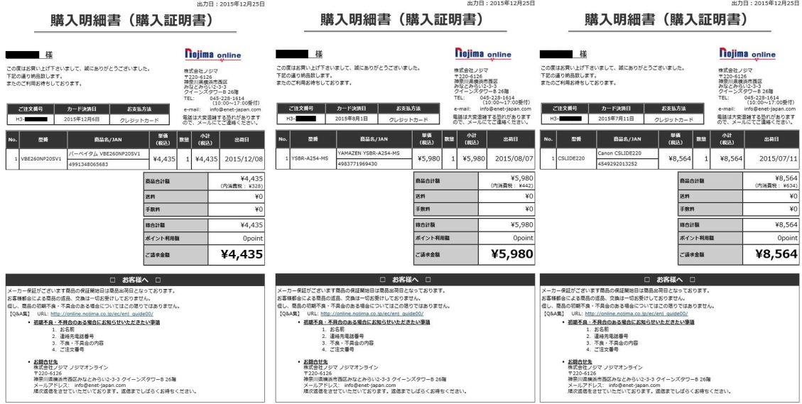 s_ノジマ購入明細書(マスク)