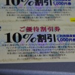 ノジマの株主優待でキャッシュバック申請