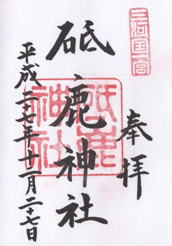 s_砥鹿神社