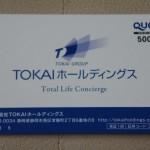TOKAIホールディングス(3167)の株主優待@クオカード