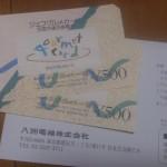 八洲電機(3153)の株主優待@ジェフグルメ