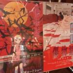 東京テアトルの株主優待で「傷物語 Ⅰ 鉄血篇」を観てきた