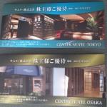 サムティ(3244)の株主優待@ホテル無料宿泊券