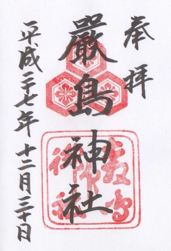 s_厳島神社