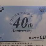 CIJ(4826)の株主優待@クオカード