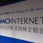 GMOインターネット株主総会(2016)