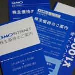 GMOグループ銘柄の利回り比較(2016/04版)