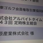 第43回アルバイトタイムス株主総会(2016)