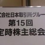 第15回日本取引所グループ株主総会(2016)