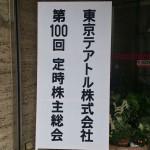 第100回東京テアトル株主総会(2016)