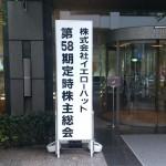 第58回イエローハット株主総会(2016)
