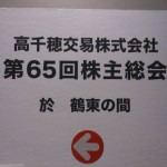 第65回 高千穂交易 株主総会(2016)