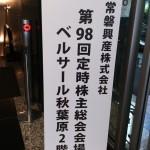 第98回 常磐興産 株主総会(2016)