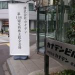 第166回カナデン株主総会(2016)
