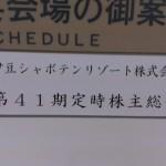 第41回 伊豆シャボテンリゾート 株主総会(2016)