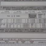 国民年金の免除を申請(平成28年度分)
