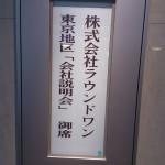 ラウンドワン会社説明会(2016)
