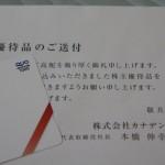カナデン(8081)の株主優待@クオカード