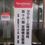 第18回 タマホーム 株主総会(2016)