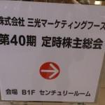 第40回三光マーケティングフーズ株主総会(2016)