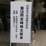 第18回日本BS放送株主総会(2016)