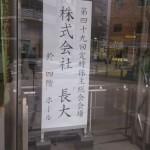 第49回長大株主総会(2016)