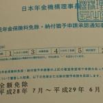 国民年金の全額免除キタ━(゚∀゚)━!(平成28年度分)