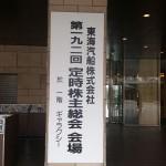 第192回東海汽船株主総会(2017)