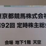 第92回東京都競馬株主総会(2017)~役員よ。優待券をこっそりヤフオクに流してないか?~