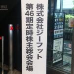 第46回ジーフット株主総会(2017)