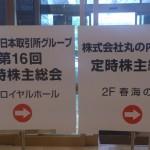 第16回日本取引所グループ株主総会(2017)