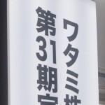 第31回ワタミ株主総会(2017)