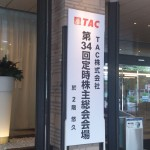 第34回TAC株主総会(2017)