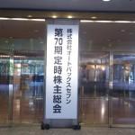 第70回オートバックスセブン株主総会(2017)