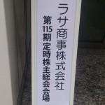 第115回ラサ商事株主総会(2017)