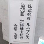 第35回ルネサンス株主総会(2017)